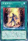 【Normal】黒魔導強化[YGO_TDIL-JP059]