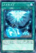 【Normal】メタモルF[YGO_TDIL-JP060]