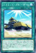 【Normal】トラミッド・クルーザー[YGO_TDIL-JP063]