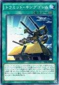 【Normal】トラミッド・キングゴレム[YGO_TDIL-JP064]