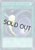 【Secret】コズミック・サイクロン[YGO_TDIL-JP065]