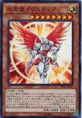 【Super】大天使クリスティア[YGO_TRC1-JP014]