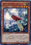 【Super】クレーンクレーン[YGO_TRC1-JP024]