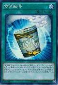 【Super】簡易融合[YGO_TRC1-JP041]