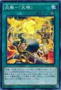 【Super】炎舞-「天キ」[YGO_TRC1-JP044]