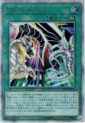【20th Secret】Sin Territory[YGO_20TH-JPC16]