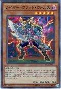 【Super Parallel】カイザー・ブラッド・ヴォルス[YGO_20TH-JPC21]