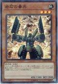 【Super Parallel】岩石の番兵[YGO_20TH-JPC28]