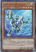 【Super Parallel】シルバー・ガジェット[YGO_20TH-JPC33]