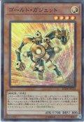 【Super Parallel】ゴールド・ガジェット[YGO_20TH-JPC34]