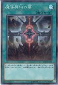【Super Parallel】魔導契約の扉[YGO_20TH-JPC36]