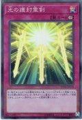 【Super Parallel】光の護封霊剣[YGO_20TH-JPC39]
