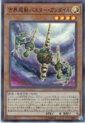 【Super Parallel】方界超獣バスター・ガンダイル[YGO_20TH-JPC43]