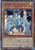 【Super Parallel】方界超帝インディオラ・デス・ボルト[YGO_20TH-JPC46]