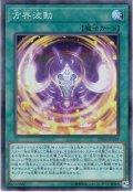 【Super Parallel】方界波動[YGO_20TH-JPC50]