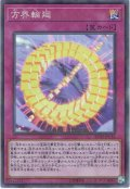 【Super Parallel】方界輪廻[YGO_20TH-JPC51]