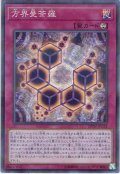 【Super Parallel】方界曼荼羅[YGO_20TH-JPC52]