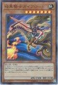 【Ultra Parallel】暗黒騎士ガイアロード[YGO_20TH-JPC60]
