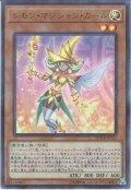 【Ultra Parallel】レモン・マジシャン・ガール[YGO_20TH-JPC61]