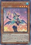 【Ultra Parallel】チョコ・マジシャン・ガール[YGO_20TH-JPC65]