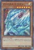 【Super Parallel】クリスタル・ドラゴン[YGO_20TH-JPC66]