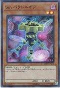 【Super Parallel】Sin パラレルギア[YGO_20TH-JPC70]