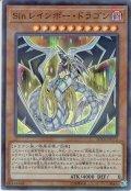 【Super Parallel】Sin レインボー・ドラゴン[YGO_20TH-JPC72]