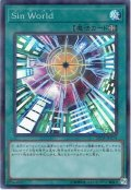 【Super Parallel】Sin World[YGO_20TH-JPC74]