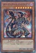 【Super Parallel】ダーク・アームド・ドラゴン[YGO_20TH-JPC80]