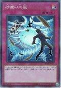 【Super Parallel】砂塵の大嵐[YGO_20TH-JPC96]
