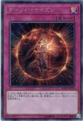 【Secret】ダーク・ホライズン[20TH-JPC37]