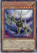 【Secret】方界超獣バスター・ガンダイル[20TH-JPC43]