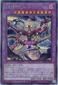 【Secret】暗黒方界邪神クリムゾン・ノヴァ・トリニティ[20TH-JPC48]