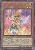 【Secret】レモン・マジシャン・ガール[20TH-JPC61]