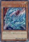 【Secret】クリスタル・ドラゴン[20TH-JPC66]