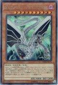 【Secret】Sin サイバー・エンド・ドラゴン[20TH-JPC71]