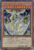 【Secret】Sin レインボー・ドラゴン[20TH-JPC72]