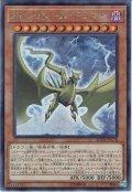 【Secret】Sin トゥルース・ドラゴン[20TH-JPC78]