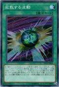 【N-Parallel】拡散する波動[YGO_20TH-JPB04]