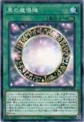 【N-Parallel】黒の魔導陣[YGO_20TH-JPB05]