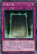 【N-Parallel】永遠の魂[YGO_20TH-JPB06]