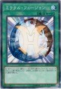【N-Parallel】ミラクル・フュージョン[YGO_20TH-JPB12]