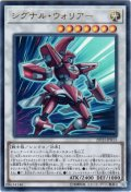 【Ultra】シグナル・ウォリアー[YGO_20TH-JPB13]