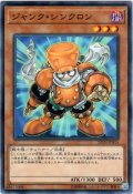 【N-Parallel】ジャンク・シンクロン[YGO_20TH-JPB16]