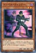【N-Parallel】ドッペル・ウォリアー[YGO_20TH-JPB17]