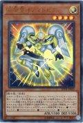 【Ultra】希望皇オノマトピア[YGO_20TH-JPB20]