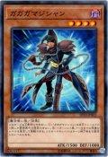【N-Parallel】ガガガマジシャン[YGO_20TH-JPB22]