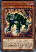 【Normal】チョバムアーマー・ドラゴン[YGO_CHIM-JP005]