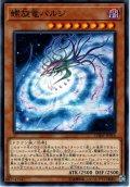 【Normal】螺旋竜バルジ[YGO_CHIM-JP016]