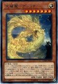 【Rare】天威龍-アシュナ[YGO_CHIM-JP019]